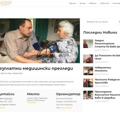 Изработка на уебсайт на фондация
